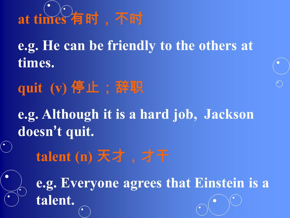 quit (v) 停止;辞职 e.g. Although it is a hard job, Jackson doesn ' t quit.
