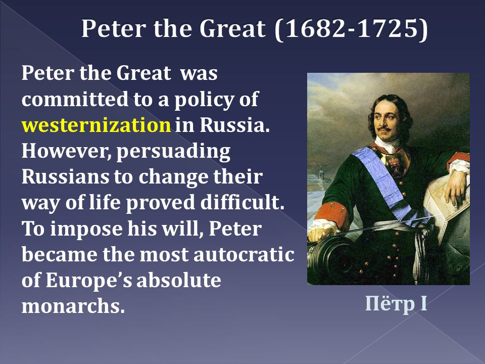 Peter the Great was committed to a policy of westernization in Russia. However, persuading Russians to change their way of life proved difficult. To i
