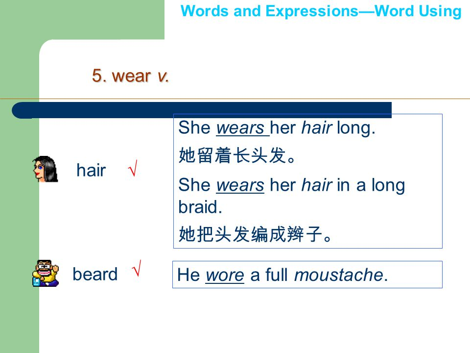 5. wear v.(L55) clothesshoes jewelry (necklace, etc.) glasses/contact lenses ( 隐形眼镜 ) √√ √ √ Words and Expressions—Word Using