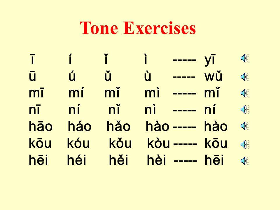 Tone Exercises ā á ǎ à ----- ā ō ó ǒ ò ----- ó ē é ě è ----- è