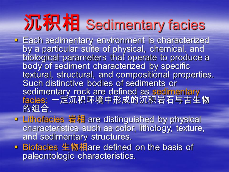 沉积相 Sedimentary facies  Each sedimentary environment is characterized by a particular suite of physical, chemical, and biological parameters that ope