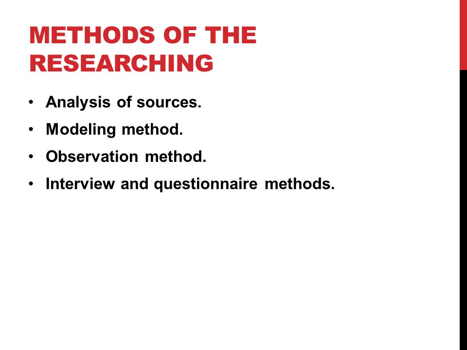METHODS OF THE RESEARCHING Analysis of sources.Modeling method.