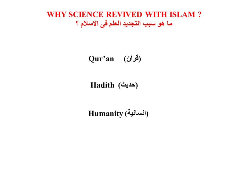 WHY SCIENCE REVIVED WITH ISLAM .