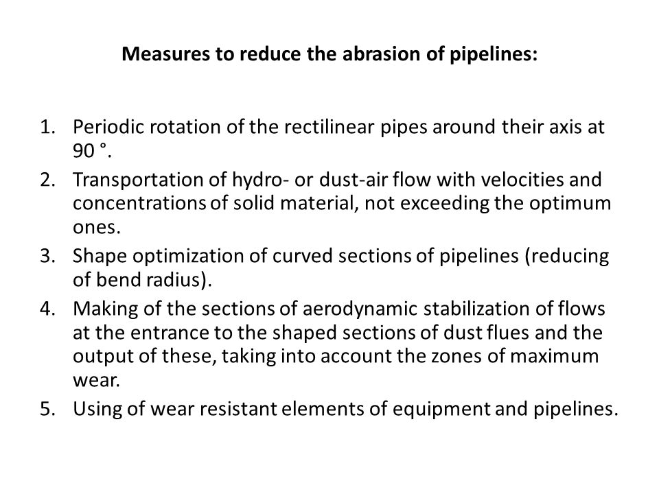 Measures to reduce the abrasion of pipelines: 1.Periodic rotation of the rectilinear pipes around their axis at 90 °.