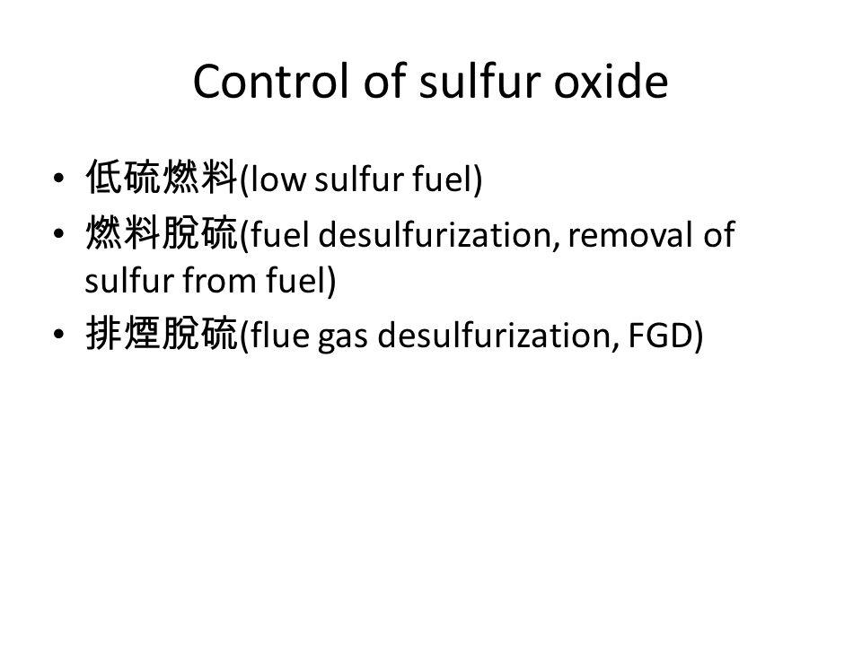 低硫燃料 (low sulfur fuel) 燃料脫硫 (fuel desulfurization, removal of sulfur from fuel) 排煙脫硫 (flue gas desulfurization, FGD)