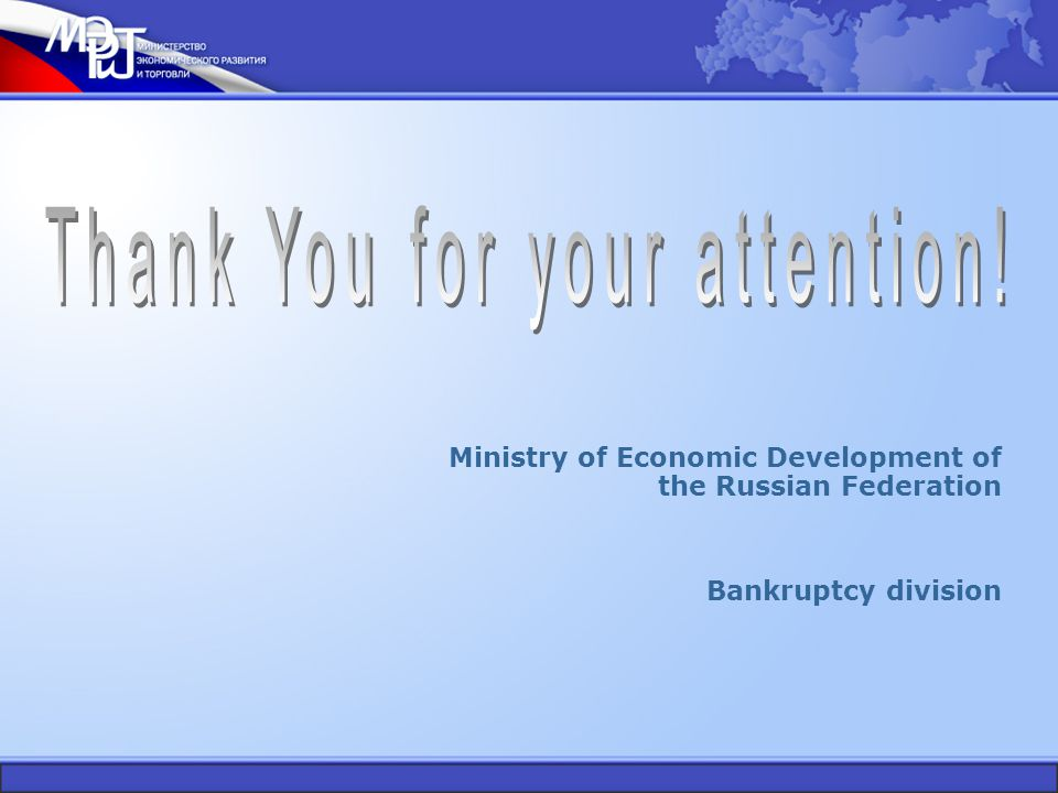 Ministry of Economic Development of the Russian Federation Bankruptcy division