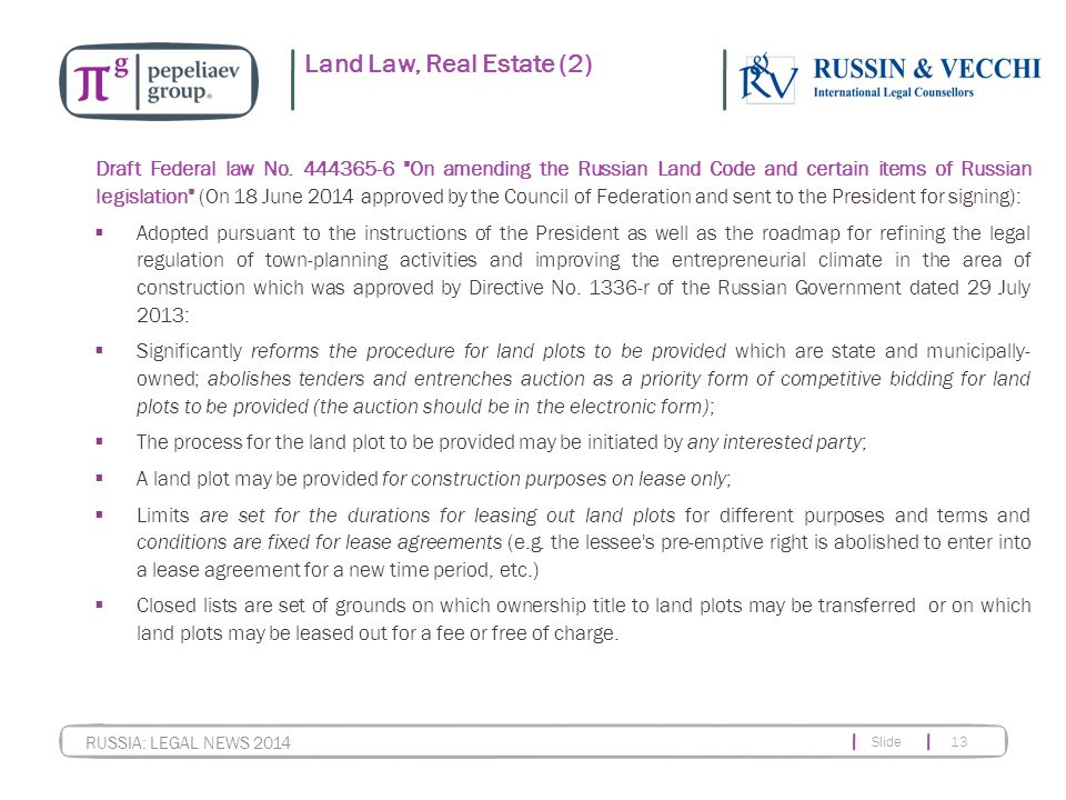 Slide 13 RUSSIA: LEGAL NEWS 2014 Land Law, Real Estate (2) Draft Federal law No.