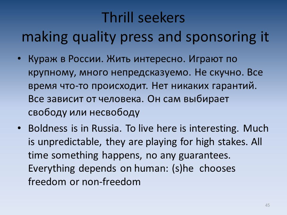 45 Thrill seekers making quality press and sponsoring it Кураж в России.