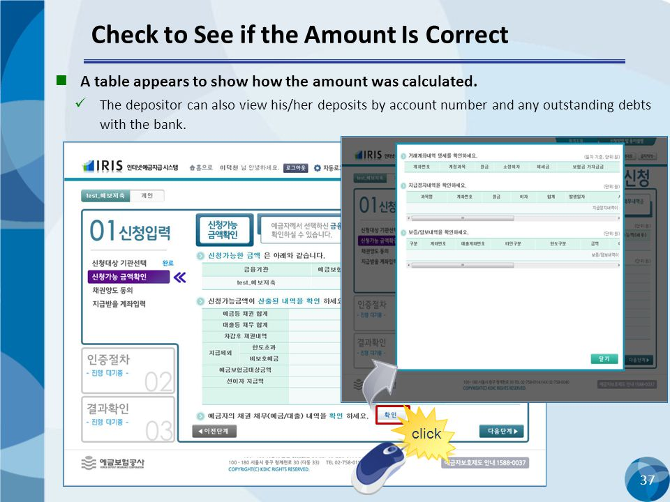 37 Check to See if the Amount Is Correct A table appears to show how the amount was calculated. The depositor can also view his/her deposits by accoun