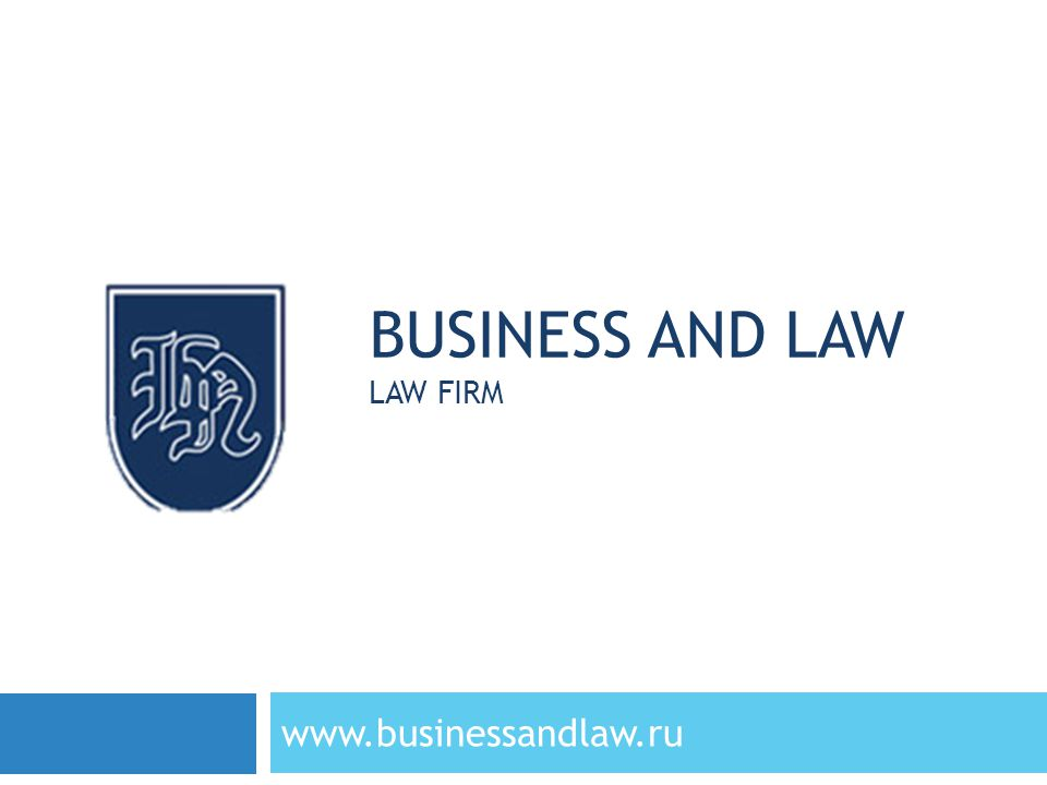 ABOUT US www.businessandlaw.ru Legal firm Business and Law has been providing legal expertise in the fields of corporate law, bankruptcy, and litigation since 2000.
