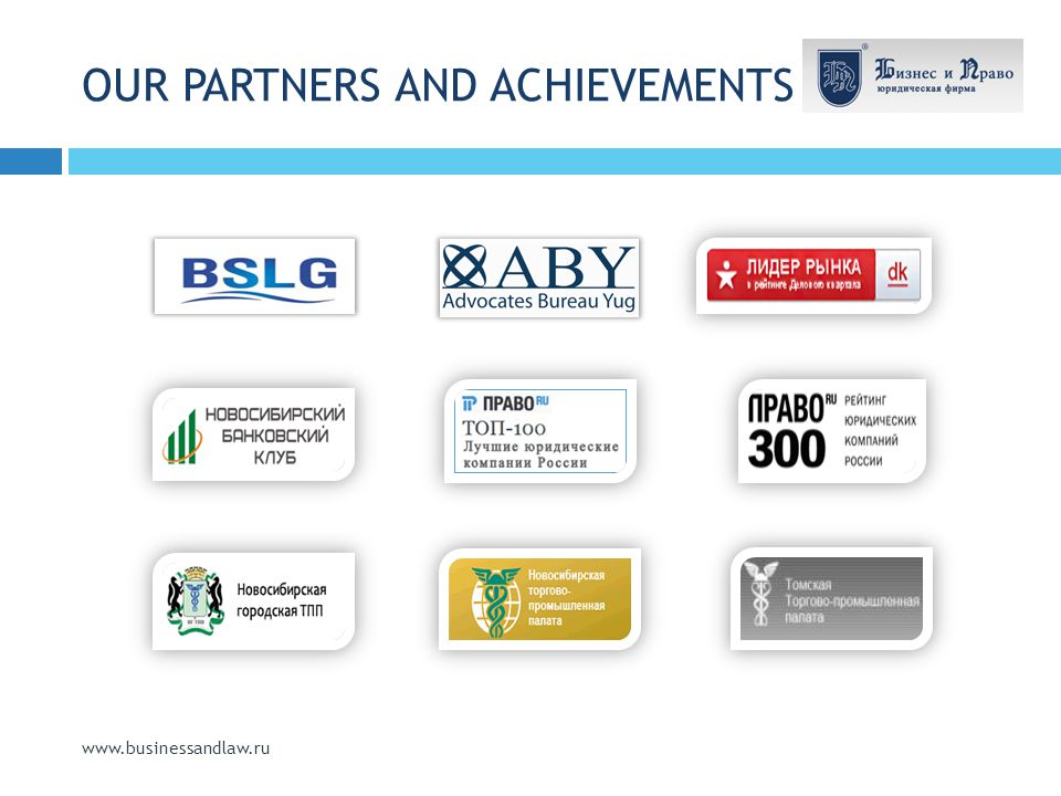 OUR PARTNERS AND ACHIEVEMENTS www.businessandlaw.ru