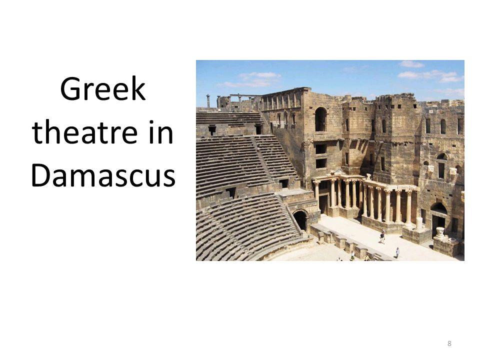Greek theatre in Damascus 8