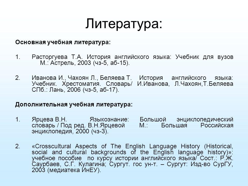 Литература: Основная учебная литература: 1.Расторгуева Т.А.