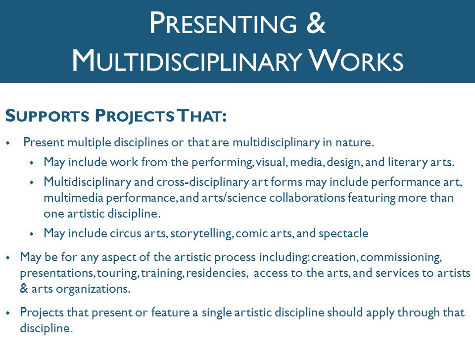 S UPPORTS P ROJECTS T HAT :  Present multiple disciplines or that are multidisciplinary in nature.