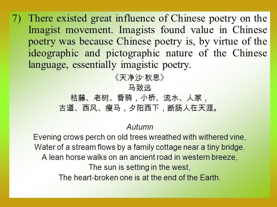 7)There existed great influence of Chinese poetry on the Imagist movement.