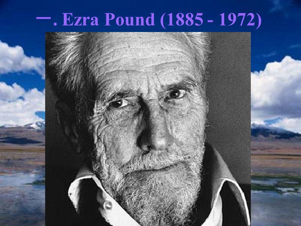 一. Ezra Pound (1885 - 1972)