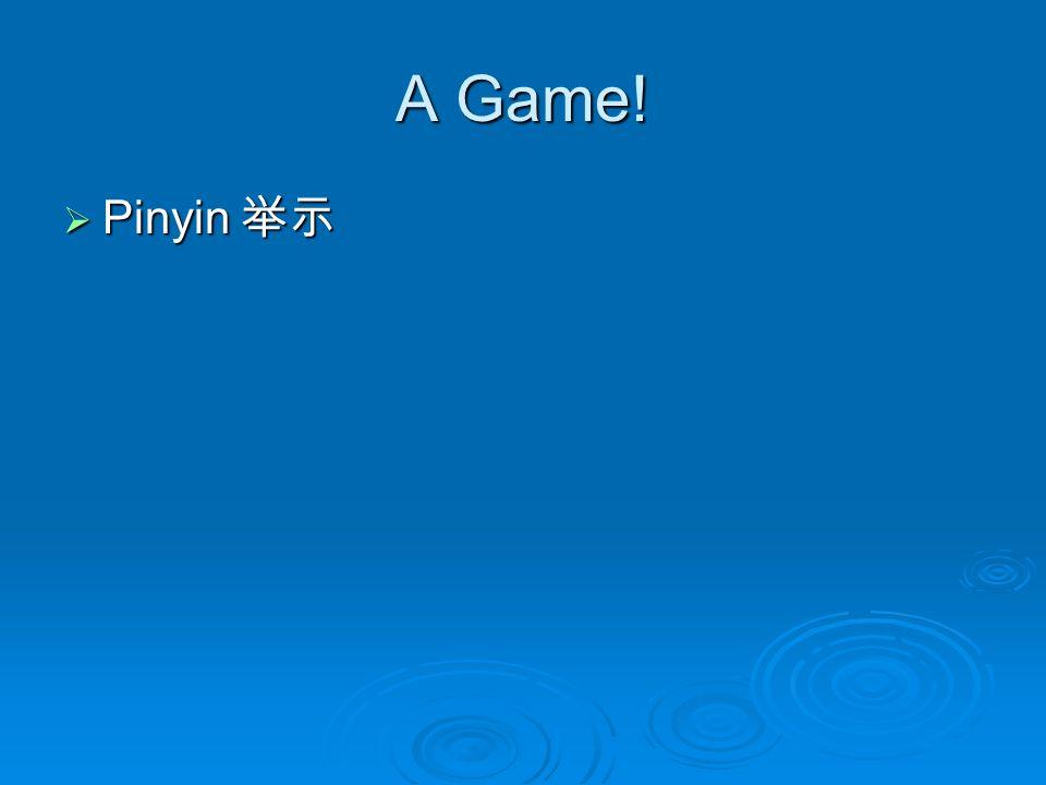 A Game!  Pinyin 举示