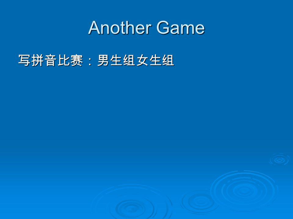 Another Game 写拼音比赛:男生组女生组