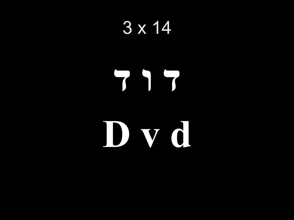 3 x 14 ד ו ד D v d
