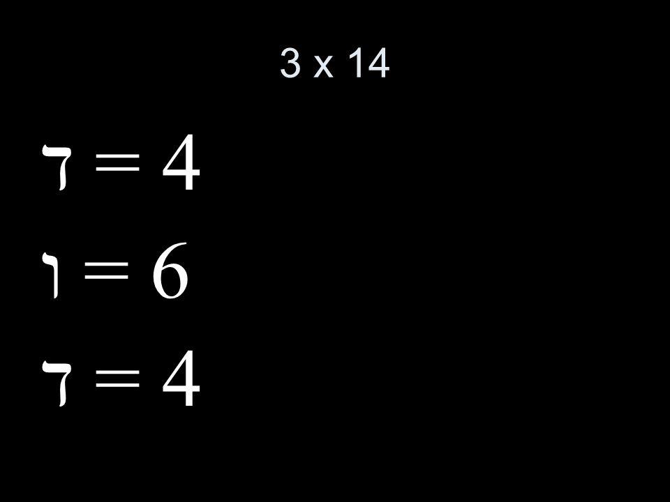 3 x 14 ד = 4 ו = 6 ד = 4