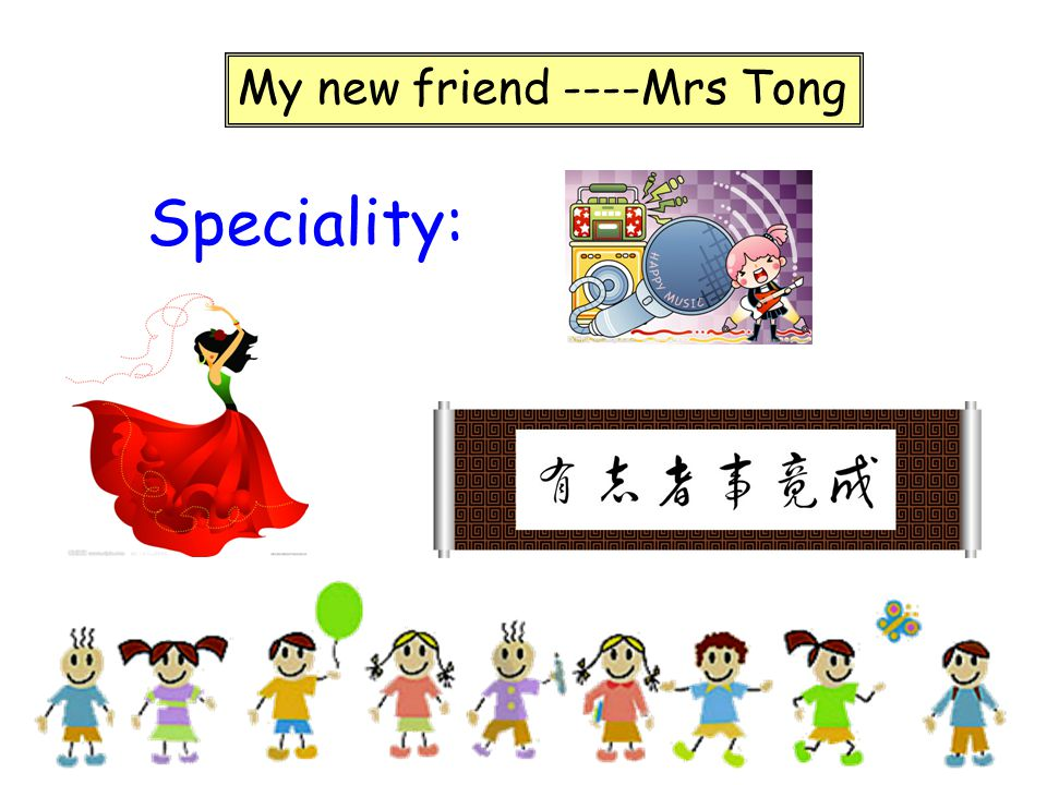 Speciality: My new friend ----Mrs Tong