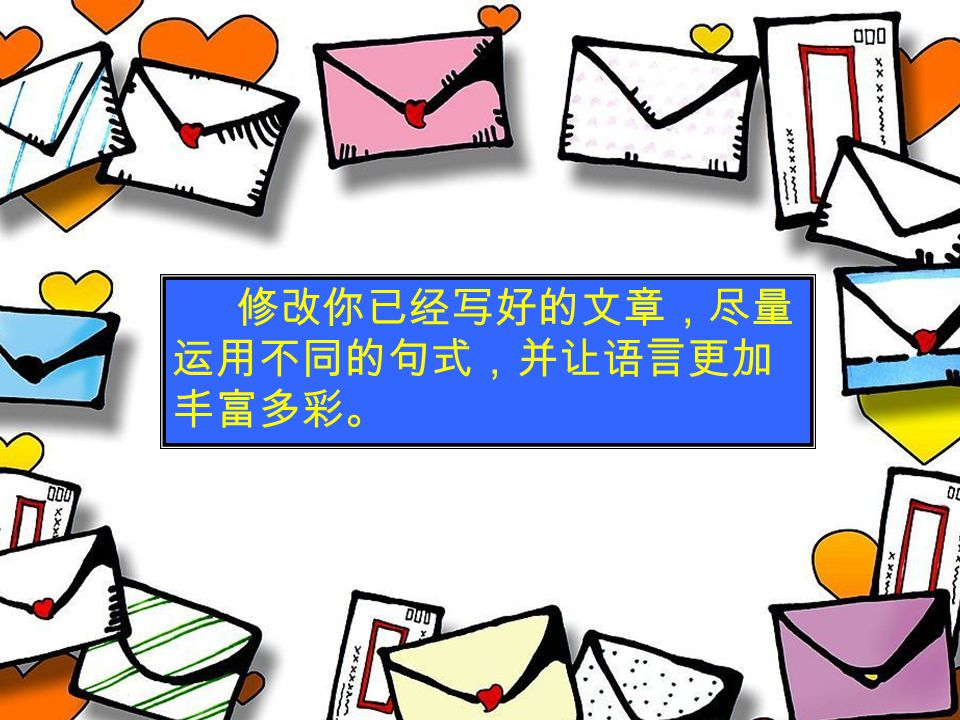 修改你已经写好的文章,尽量 运用不同的句式,并让语言更加 丰富多彩。