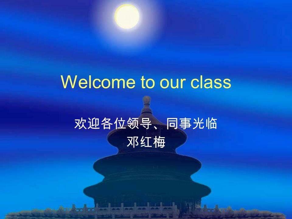 Welcome to our class 欢迎各位领导、同事光临 邓红梅