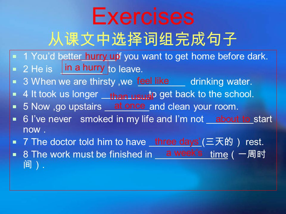 Exercises 从课文中选择词组完成句子  1 You'd better if you want to get home before dark.