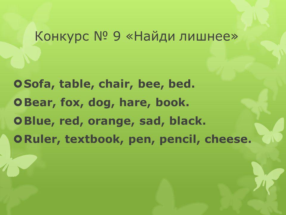 Конкурс № 9 «Найди лишнее»  Sofa, table, chair, bee, bed.