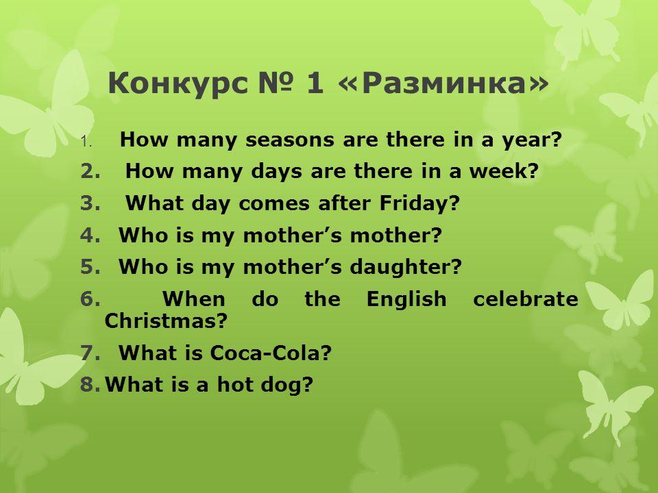 Конкурс № 1 «Разминка» 1.How many seasons are there in a year.