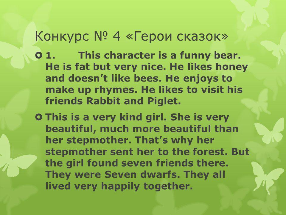 Конкурс № 4 «Герои сказок»  1. This character is a funny bear.