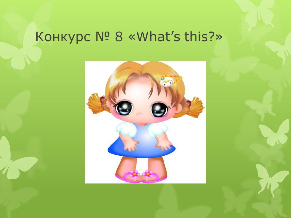 Конкурс № 8 «What's this »
