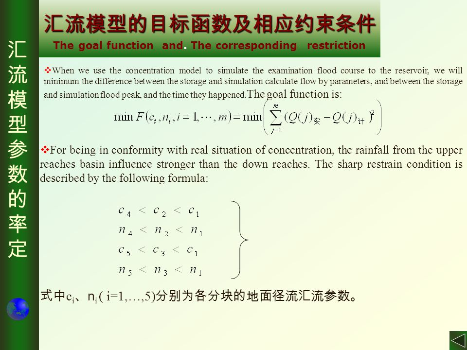 汇流模型的目标函数及相应约束条件  When we use the concentration model to simulate the examination flood course to the reservoir, we will minimum the difference between the storage and simulation calculate flow by parameters, and between the storage and simulation flood peak, and the time they happened.