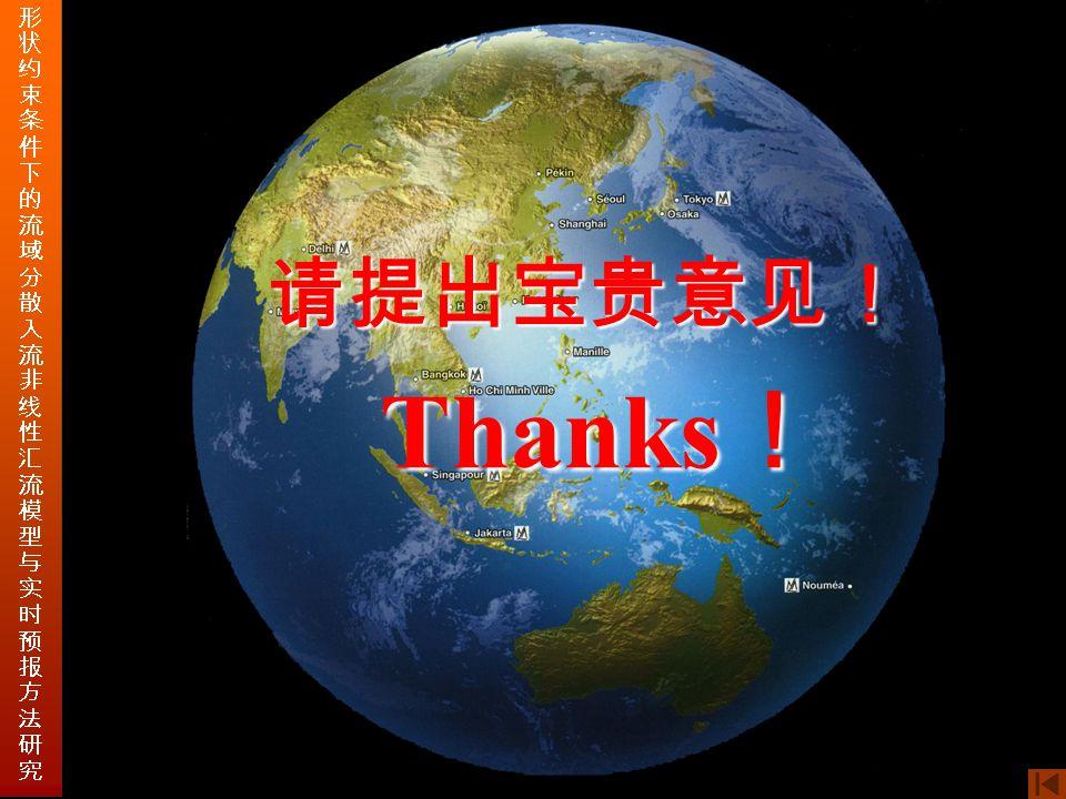 请提出宝贵意见! Thanks ! Thanks !