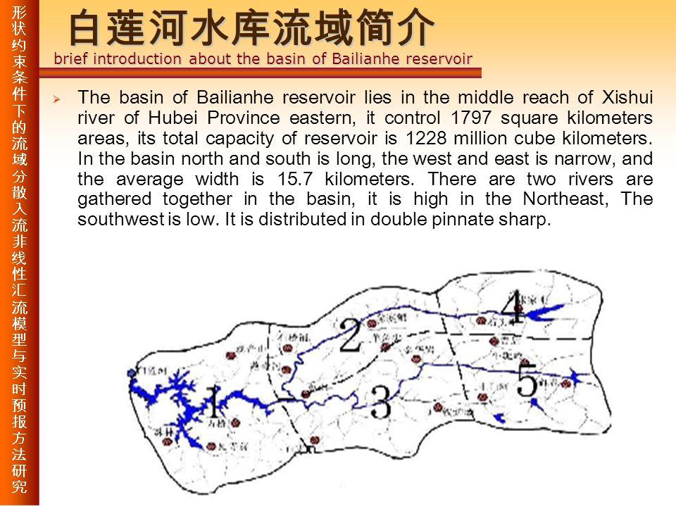 双羽形水系分散入流非线性汇流模型  The course of basin concentration is constituted by surface gathered and ground water concentration.