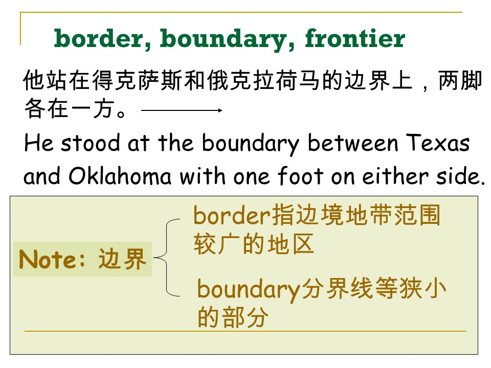 border on / upon 1) touch at the edge or boundary 接壤 2) be very much like 近似 e.g. 中国西部同缅甸接壤,南部和老挝、 越南毗连 。 China borders on Burma in the south and Laos