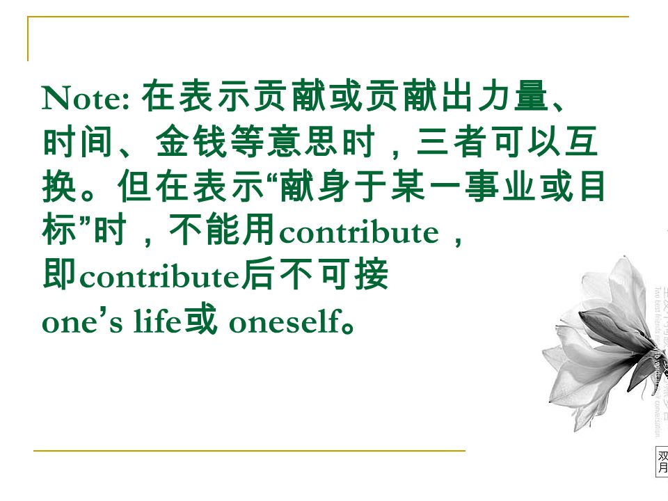 dedicate devote contribute ……to (doing) sth. Translation: 我决心把我的一生献给教育事业。 I am determined to devote / dedicate my whole life to the cause of education