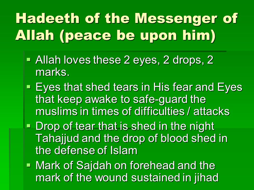 Hadeeth of the Messenger of Allah (peace be upon him)  Allah loves these 2 eyes, 2 drops, 2 marks.  Eyes that shed tears in His fear and Eyes that k