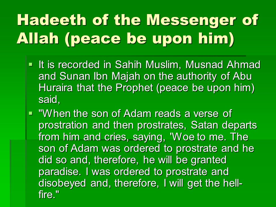 Hadeeth of the Messenger of Allah (peace be upon him)  It is recorded in Sahih Muslim, Musnad Ahmad and Sunan Ibn Majah on the authority of Abu Hurai