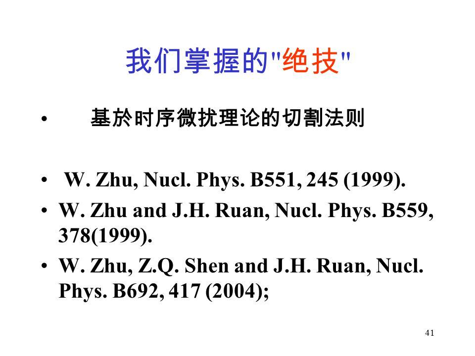 41 我们掌握的 绝技 基於时序微扰理论的切割法则 W. Zhu, Nucl. Phys.