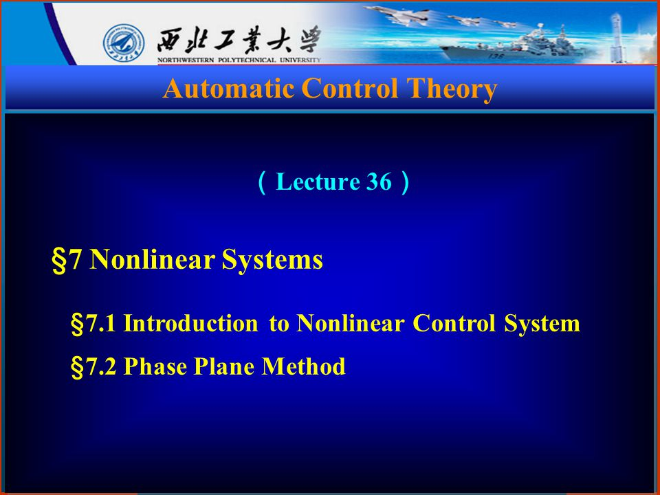 Automatic Control Theory ( Lecture 36 ) §7 Nonlinear Systems §7.1 Introduction to Nonlinear Control System §7.2 Phase Plane Method