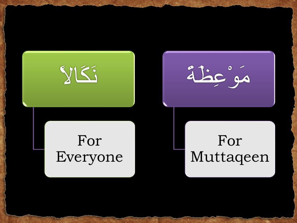 نَكَالاً For Everyone مَوْعِظَةً For Muttaqeen