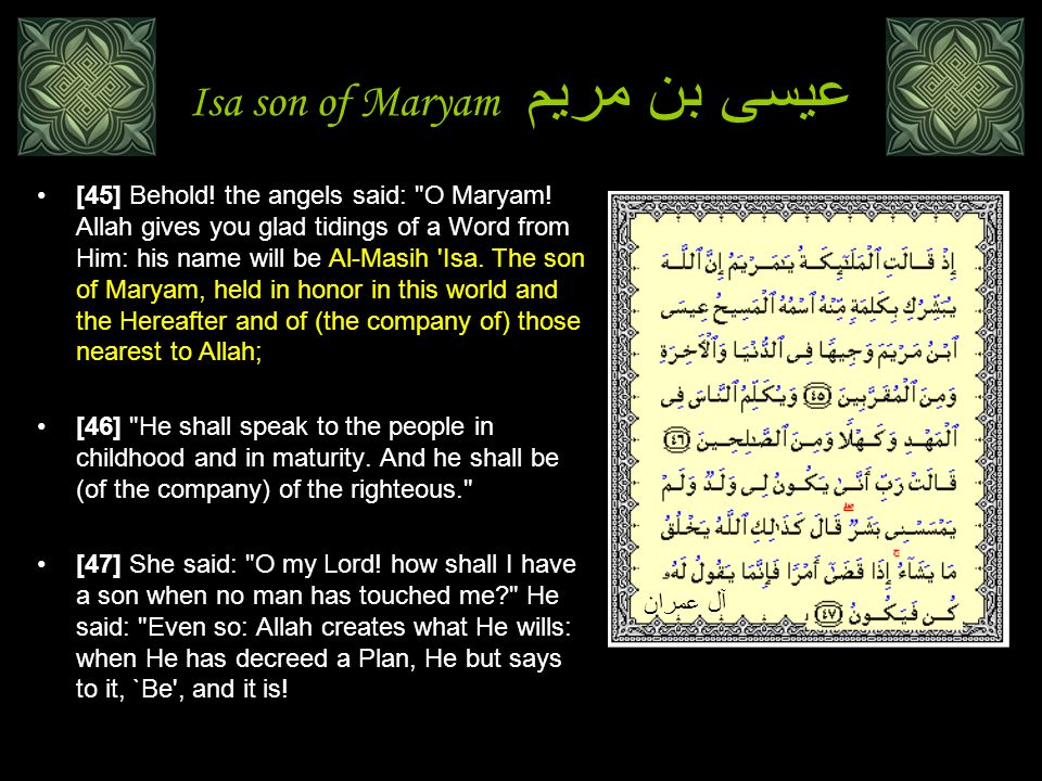 Isa son of Maryam عيسى بن مريم [72] Surely, they have disbelieved who say: Allah is Al-Masih the son of Maryam. But said Al-Masih: O Children of Israel.