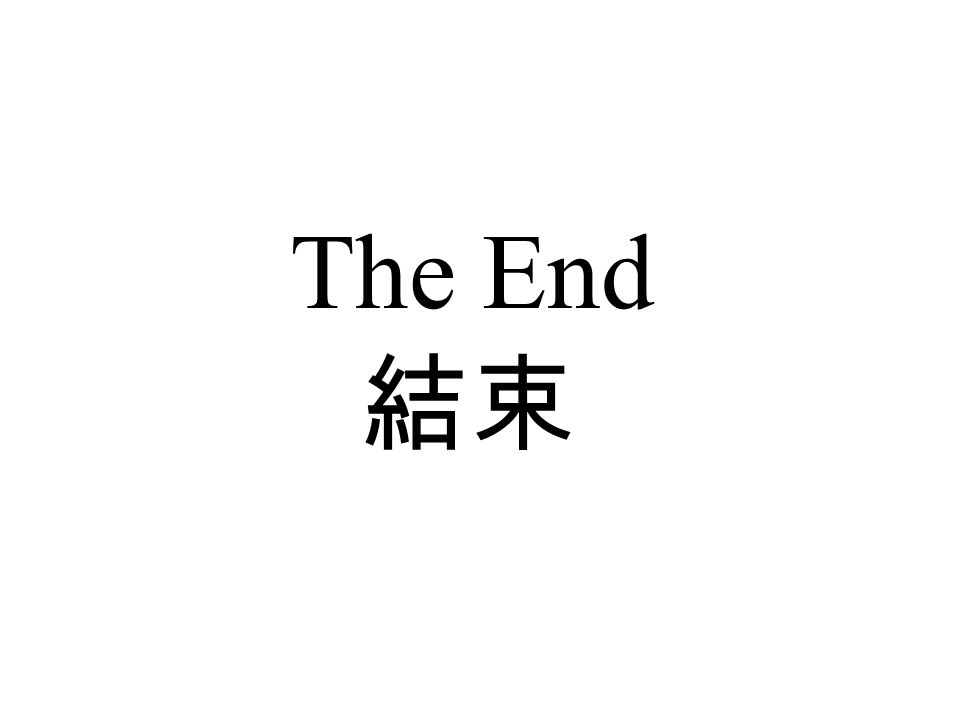 The End 結束