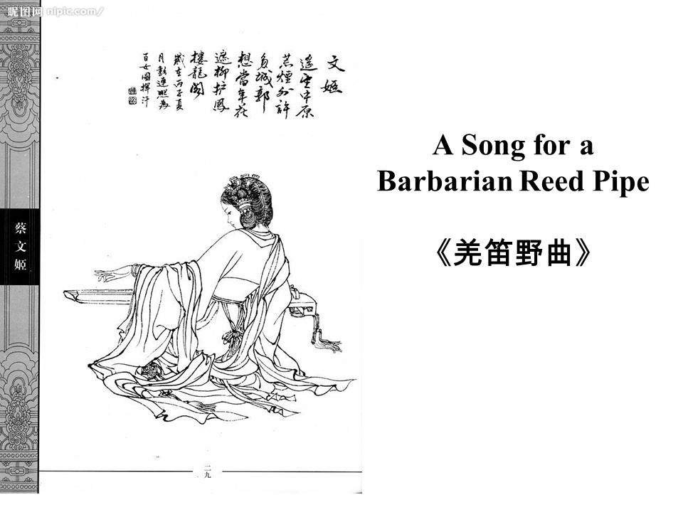 A Song for a Barbarian Reed Pipe 《羌笛野曲》