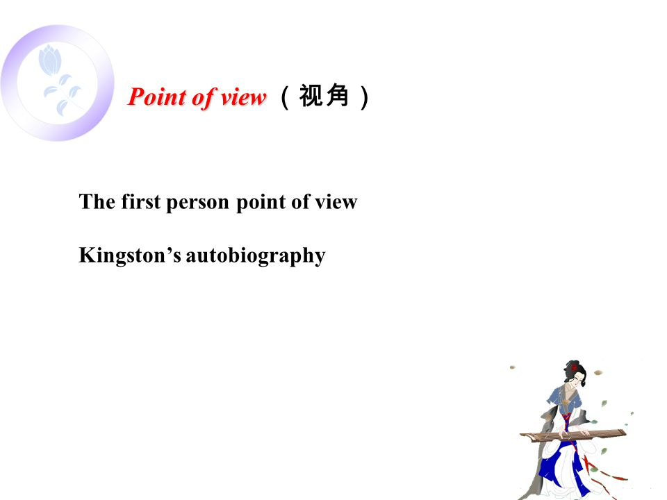 Point of view Point of view (视角) The first person point of view Kingston's autobiography