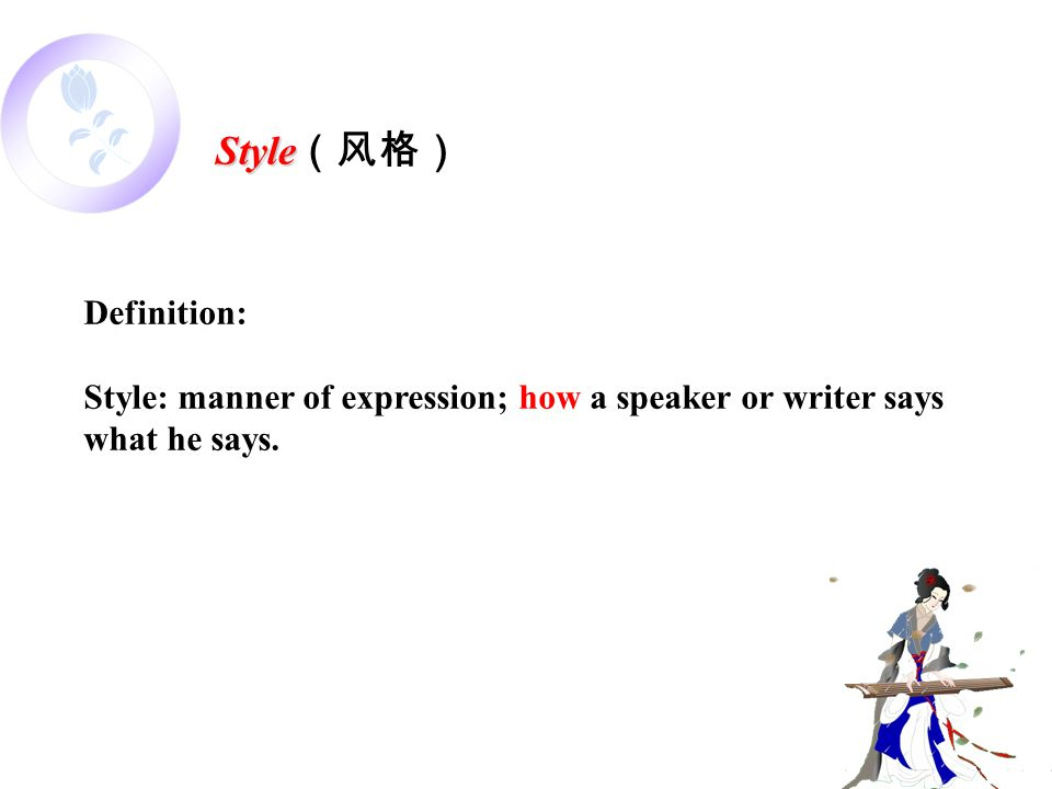 Style Style (风格) Definition: Style: manner of expression; how a speaker or writer says what he says.