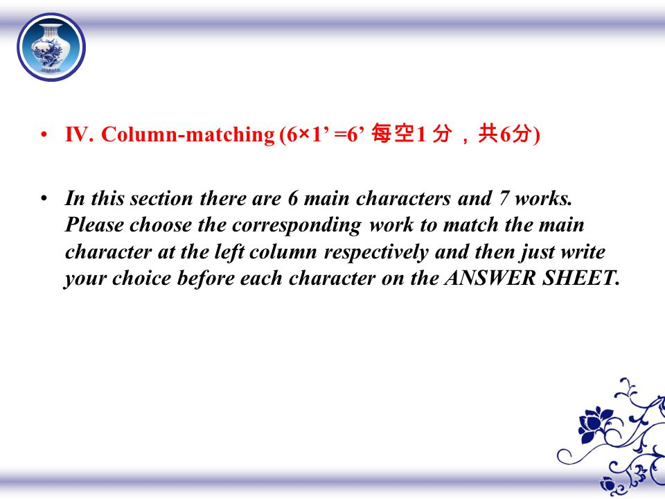 IV. Column-matching (6×1' =6' 每空 1 分,共 6 分 ) In this section there are 6 main characters and 7 works. Please choose the corresponding work to match th