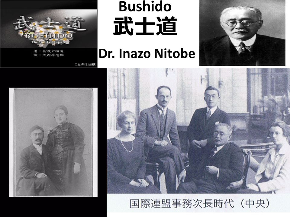Bushido 武士道 Dr. Inazo Nitobe