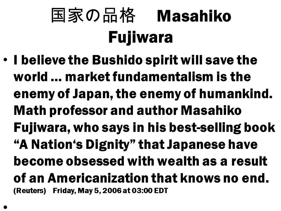国家の品格 Masahiko Fujiwara I believe the Bushido spirit will save the world...